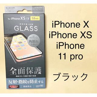 ELECOM - エレコム iPhone XS/ガラスフィルム/フレーム付/反射防止/ブラック