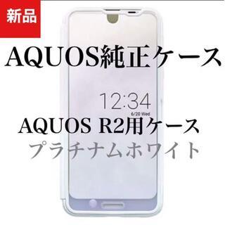 アクオス(AQUOS)のシャープ 純正 アクオス R2 カバー ホワイト 新品(Androidケース)