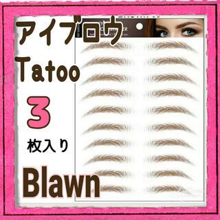 眉毛タトゥーシール 眉ティント 3枚セット ブラウン(眉マスカラ)