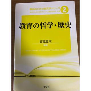 教育の哲学・歴史(文学/小説)