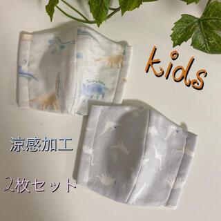 幼児〜小学校低学年 2枚セット 涼感加工 恐竜 インナーマスク(外出用品)