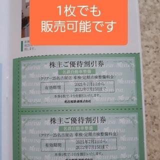 名古屋鉄道 名鉄 愛知県 割引券 クーポン チケット 車 点検 費用 2枚(その他)