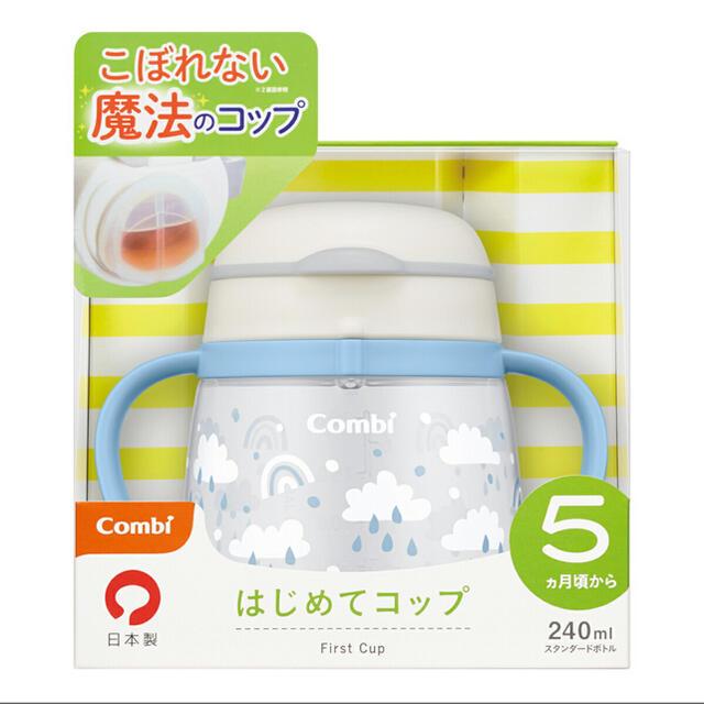 combi(コンビ)のCombi 魔法のコップ マグ  キッズ/ベビー/マタニティの授乳/お食事用品(マグカップ)の商品写真