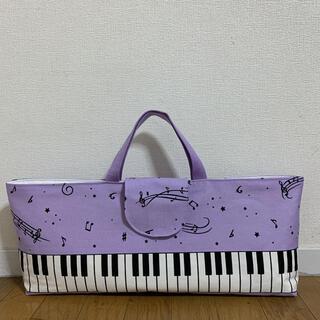 ピアニカケース  鍵盤紫(外出用品)