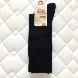 MUJI (無印良品) - 新品未使用タグ付き 足なり直角リブ編み ビジネス靴下 黒