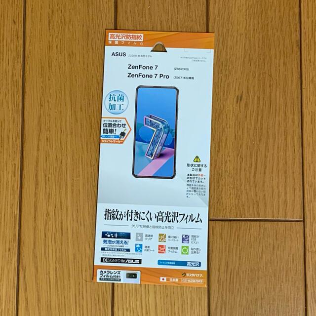 ASUS(エイスース)の新品未開封 ZenFone7 5G 8/128GB ZS670KS ホワイト スマホ/家電/カメラのスマートフォン/携帯電話(スマートフォン本体)の商品写真
