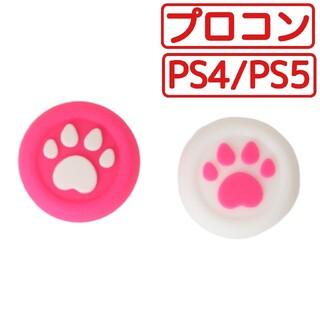 ニンテンドースイッチ(Nintendo Switch)のピンク PS4 PS5 Switchプロコン スティックカバー(その他)