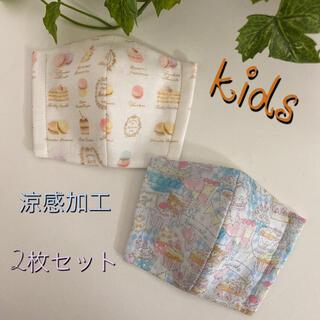 幼児〜小学校低学年 2枚セット 涼感加工 マカロン インナーマスク(外出用品)