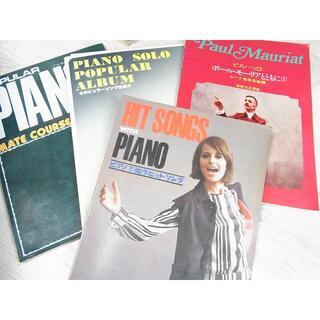 ポピュラーピアノ 楽譜本 4冊(ポピュラー)