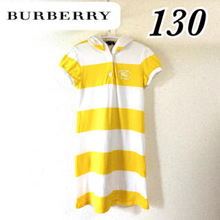 BURBERRY - 【バーバリー Burberry】 ワンピース 黄色 フード パーカーワンピース