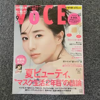 コウダンシャ(講談社)の表紙違い版VOCE (ヴォーチェ) 2021年 09月号(その他)