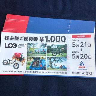 アサヒ(アサヒ)のあさひ 株主優待 20,000円分 サイクルベースあさひ(ショッピング)