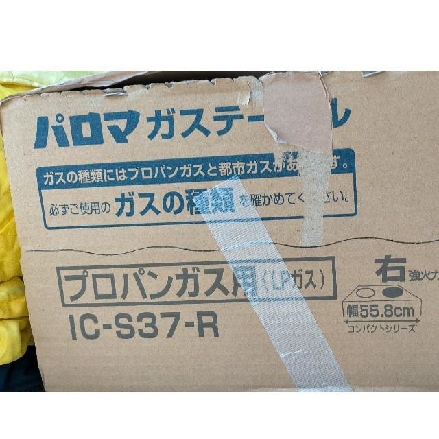 パロマ ガスコンロ IC-S37-R(右強火) スマホ/家電/カメラの調理家電(ガスレンジ)の商品写真