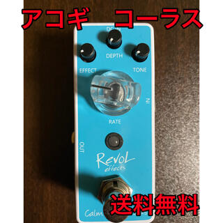 アコースティックギター コーラス エフェクター エレアコ ギターペダル(エフェクター)