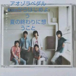アラシ(嵐)の嵐 CD通常盤 / アオゾラペダル/Kissからはじめよう/夏の終わりに想うこと(ポップス/ロック(邦楽))
