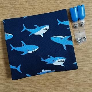 移動ポケット 1332 男の子 サメ(外出用品)