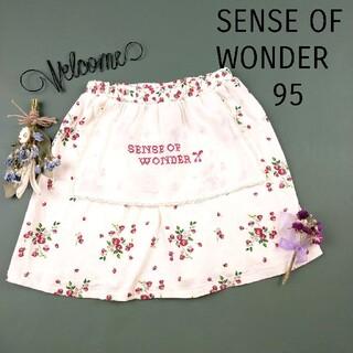 センスオブワンダー(sense of wonder)のセンスオブワンダー いちご柄 エプロン付き スカート 95(スカート)