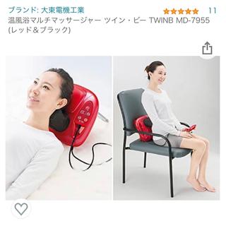高級 温風浴マルチマッサージャー TWINB MD-7955 肩こり 腰痛(マッサージ機)