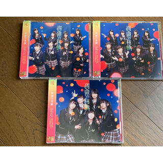 エヌエムビーフォーティーエイト(NMB48)のNMB48 高嶺の林檎 ABCセット DVD付(ポップス/ロック(邦楽))
