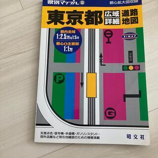 オウブンシャ(旺文社)のなつかしいマップル2000東京(地図/旅行ガイド)