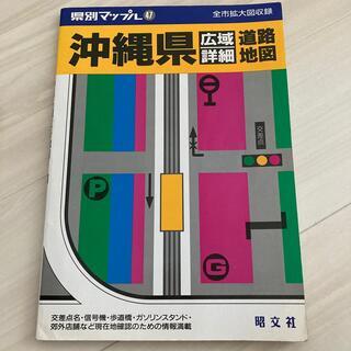 オウブンシャ(旺文社)のなつかしいマップル1996沖縄県(地図/旅行ガイド)
