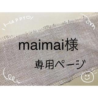 maimai様☆専用ページ(外出用品)