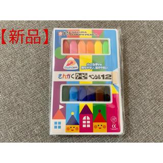 【新品未開封】サクラクレパス さんかくクーピーペンシル12色 新学期準備(クレヨン/パステル)