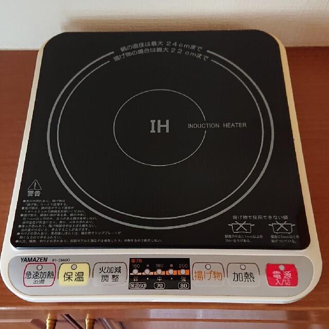山善(ヤマゼン)の卓上IH調理器 (IH-S1400) スマホ/家電/カメラの調理家電(IHレンジ)の商品写真