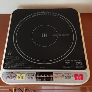 ヤマゼン(山善)の卓上IH調理器 (IH-S1400)(IHレンジ)