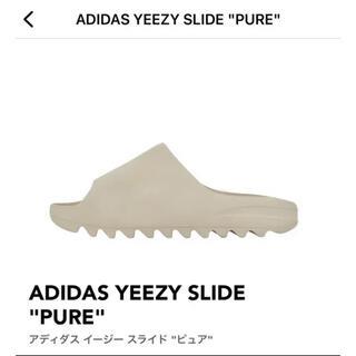 adidas - YEEZY SLIDE pure イージー スライド 27.5cm 国内正規品