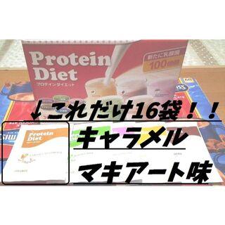コストコ(コストコ)の◆未開封◆ キャラメル味のみ16袋 コストコ プロテインダイエット シェイク(ダイエット食品)