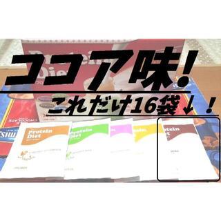 コストコ(コストコ)の◆未開封◆ ココア味のみ16袋 コストコ プロテインダイエット シェイク(ダイエット食品)