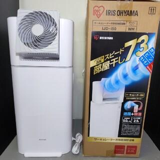 アイリスオーヤマ - アイリスオーヤマサーキュレーター 衣類乾燥除湿機 IJD-150