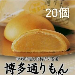 博多通りもん20個(菓子/デザート)