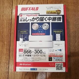 Buffalo - WEX-1166DHP BUFFALO 無線LAN中継機 バッファロー