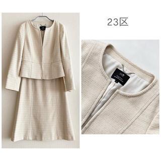 23区 - 23区 ツイード ノーカラー スーツ スカート ジャケット
