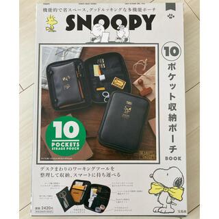 宝島社 - SNOOPY 10ポケット収納ポーチ