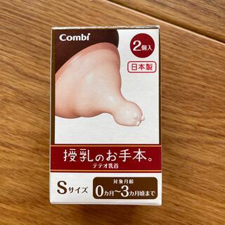 コンビ(combi)のcombi 乳首 Sサイズ(哺乳ビン用乳首)