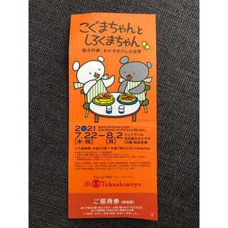 タカシマヤ(髙島屋)のこぐまちゃんとしろくまちゃん☆ご招待券(その他)
