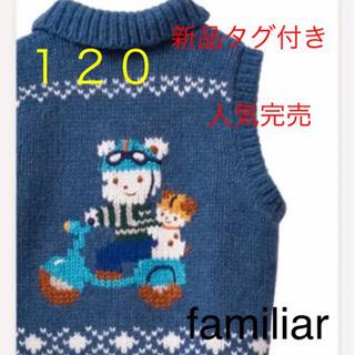 familiar - 🚘新品 ファミリア   人気完売 ファミちゃん カウチン ベスト 120