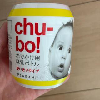 チューボ(哺乳ビン)