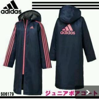 アディダス(adidas)の由紀様専用 新品♡定価10368円アディダス130ラスト1点ロングボア(コート)