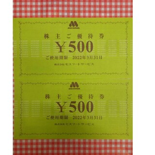 モスバーガー(モスバーガー)の1000円分🍩モスバーガー,ミスタードーナツ 株主優待券No.1(フード/ドリンク券)
