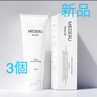 MEDERU BEAUTE(メデルボーテ)ボディクリーム&ヒップクリーム 3個(ボディクリーム)