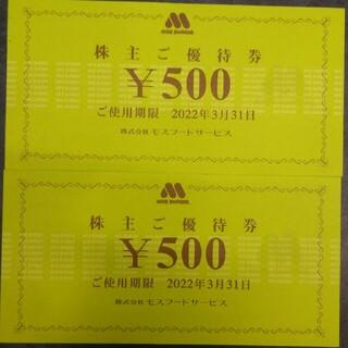 モスバーガー(モスバーガー)の1000円分🍩モスバーガー,ミスタードーナツ 株主優待券No.2(フード/ドリンク券)