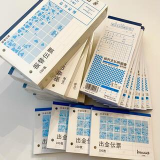 コクヨ(コクヨ)の振替伝票 給料明細 出金伝票(オフィス用品一般)