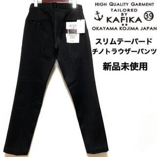 KAFIKA☆チノビストラウザーパンツ☆ブラック☆新品未使用☆ストレッチ☆