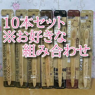 ディズニー(Disney)の【新品】 10本セット 歯ブラシ 竹製 環境に優しい 竹の歯ブラシ やわらかめ(歯ブラシ/デンタルフロス)