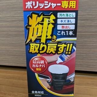【新品】ポリッシャー専用 シャインポリッシュ(メンテナンス用品)
