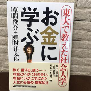 「お金に学ぶ 東大で教えた社会人学」 草間俊介 / 畑村洋太郎(ビジネス/経済)